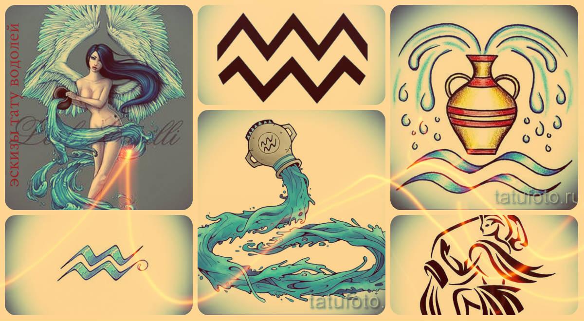 Эскизы тату водолей - прикольные рисунки для татуировки с водолеем
