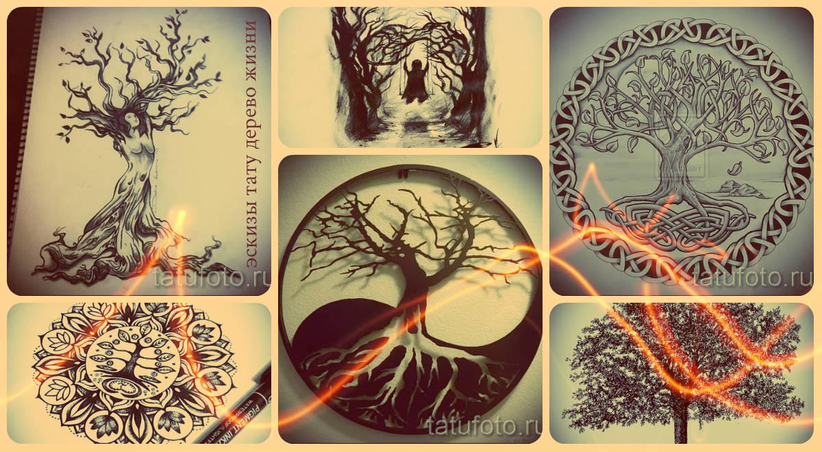 Эскизы тату дерево жизни - варианты рисунков для классной татуировки