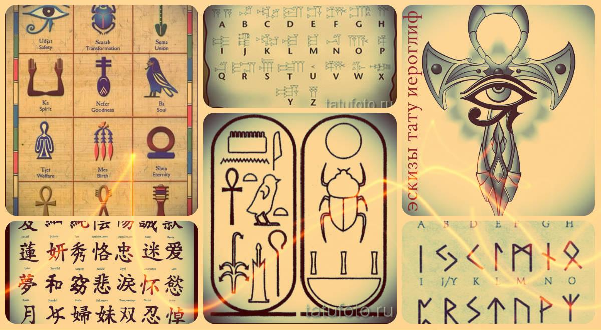 Эскизы тату иероглифы - интересные варианты для идеи татуировки