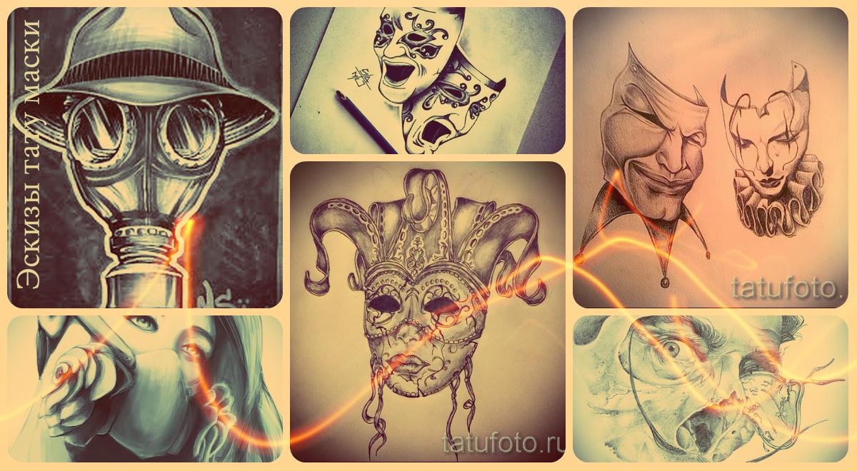 Эскизы тату маски - варианты рисунков для татуировки с маской (театральной маской)