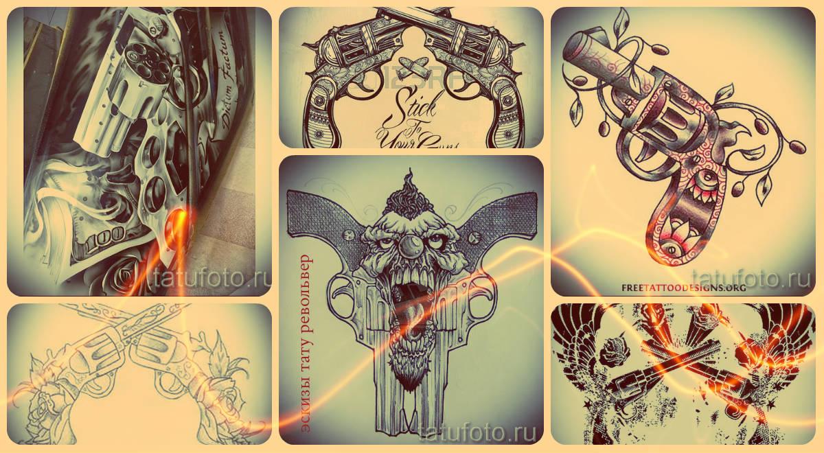 Эскизы тату револьвер - интересный вариант рисунка для тату с револьвером