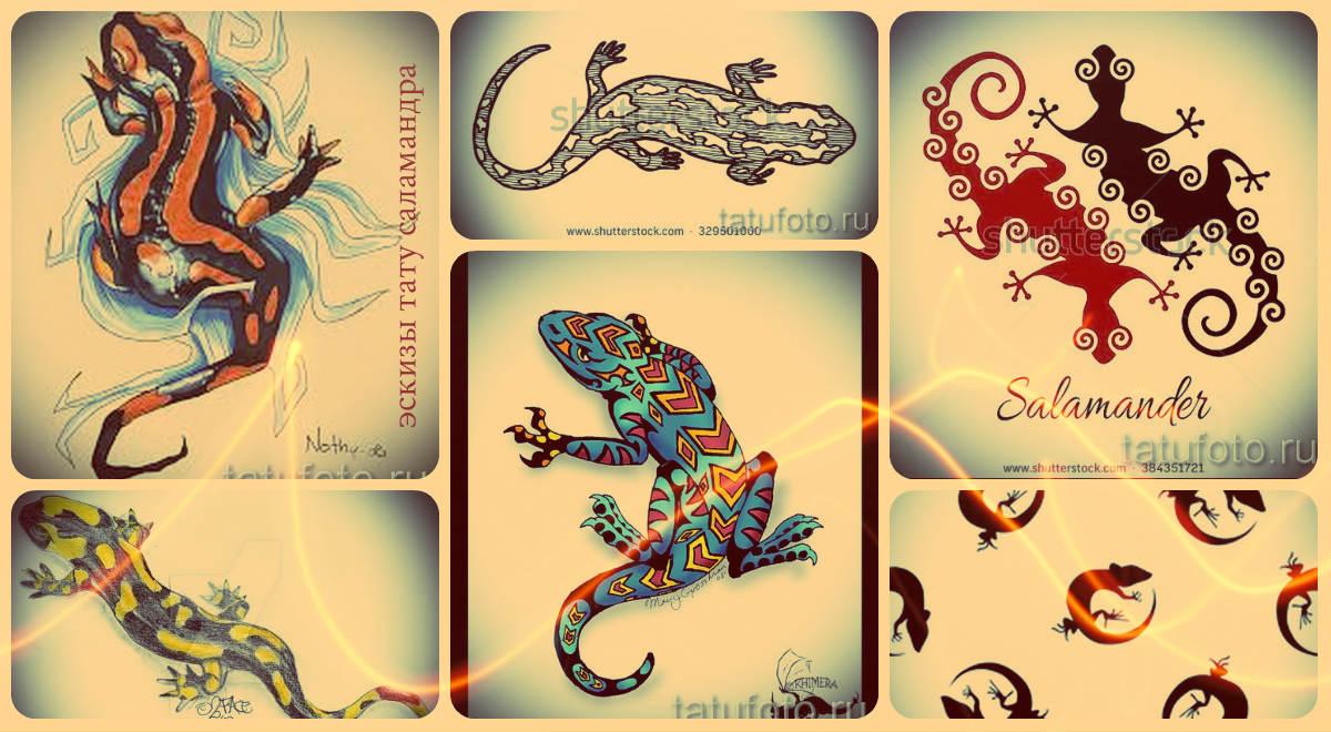 Эскизы тату саламандра - рисунки для идеи татуировки с саламандрой