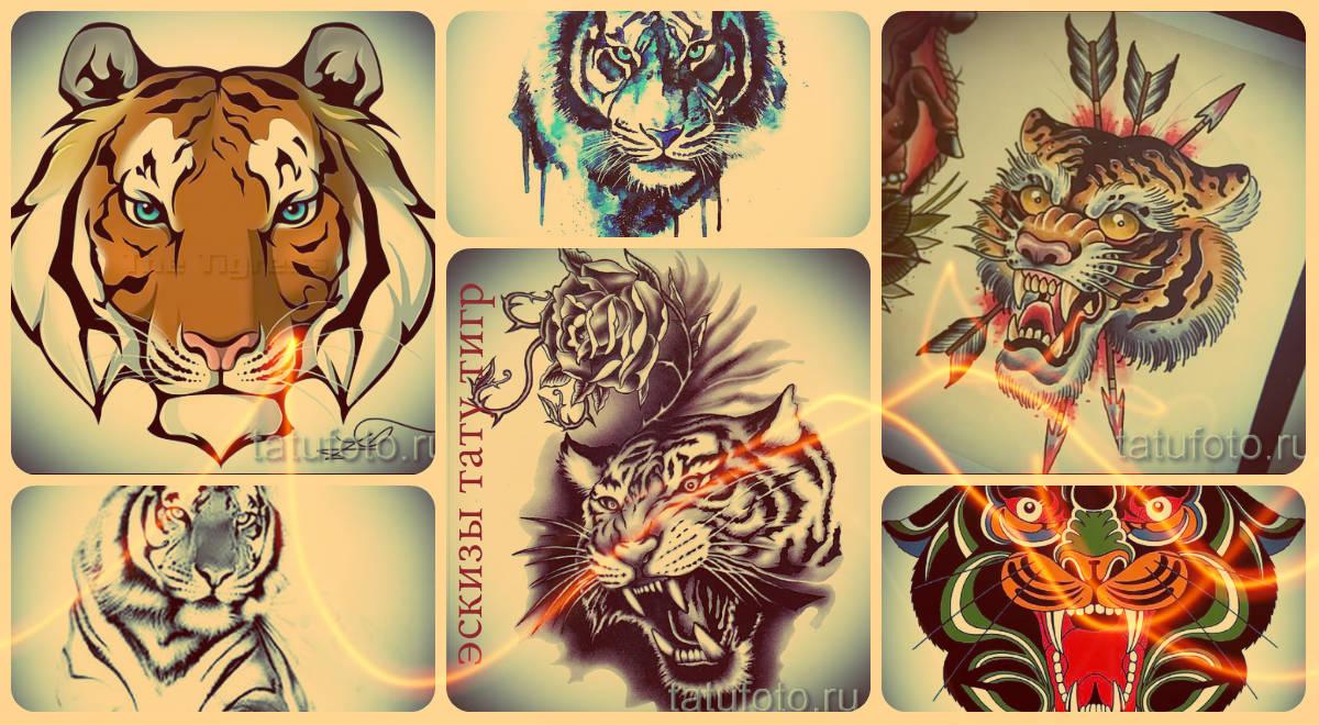 Эскизы тату тигр - рисунки для формирования идеи татуировки тигр