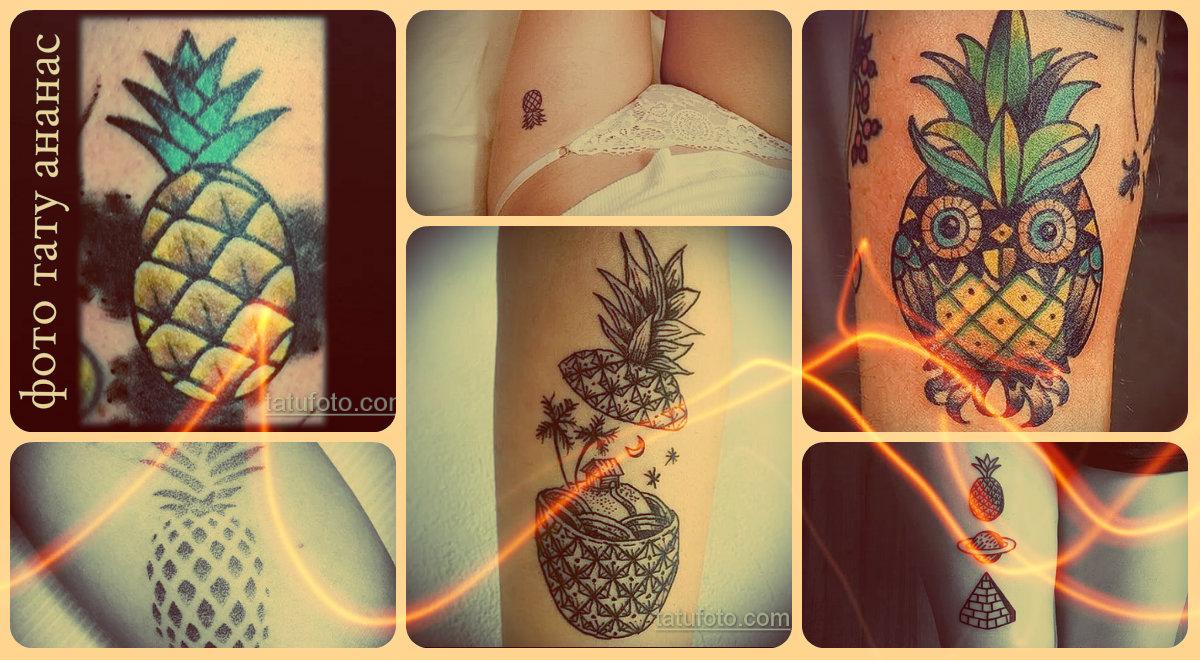 Фото тату ананас - варианты готовых татуировок для выбора