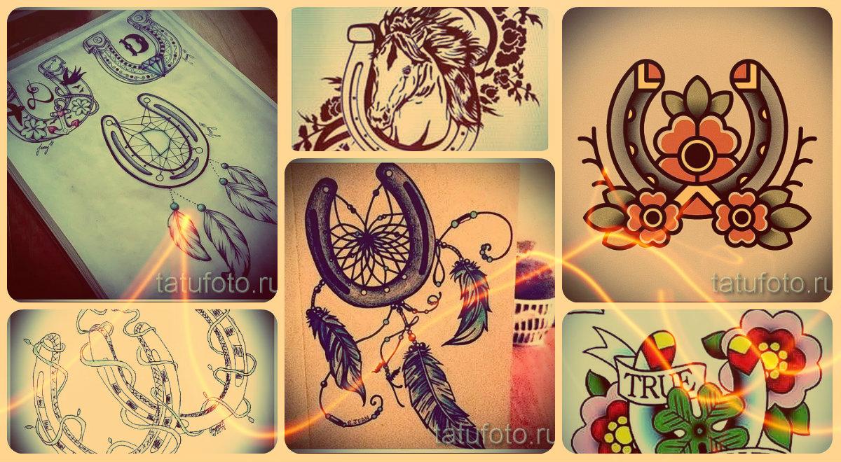 Эскизы тату подкова - рисунки для татуировки и конфирмация по теме