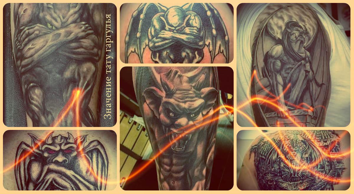 Значение тату гаргулья - примеры фото готовых татуировок