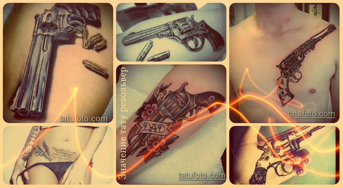 Значение тату револьвер и примеры готовых тату на фото