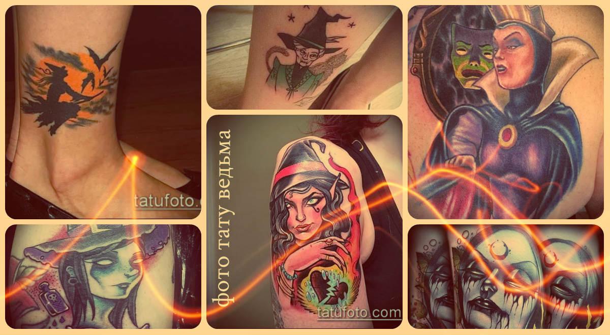 Фото тату ведьма - интересные готовые татуировки для создания рисунка своей тату