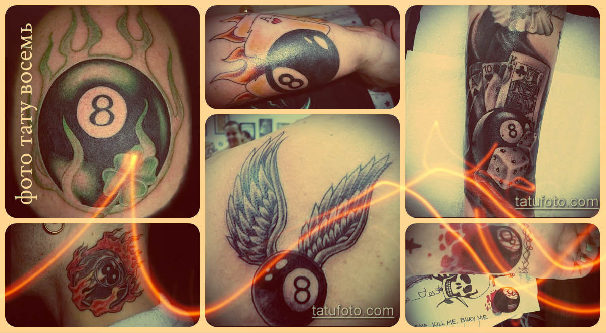 Фото тату восемь - интересные варианты готовых татуировок для подбора рисунка