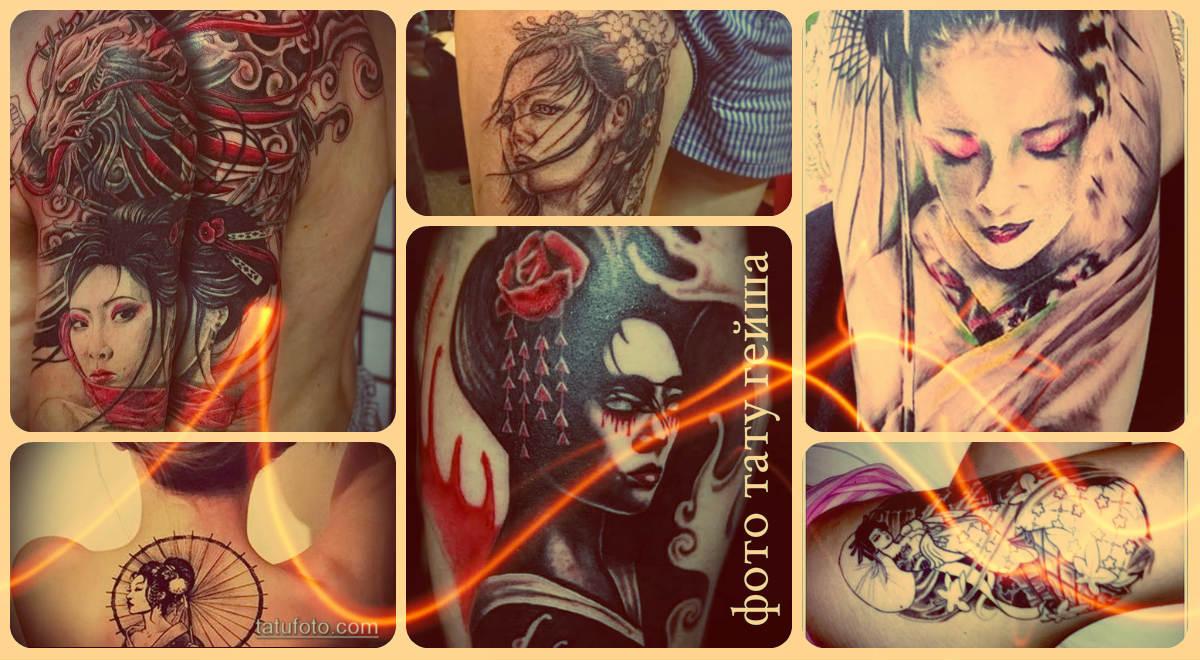 Фото тату гейша - достойные варианты рисунков уже существующих татуировок