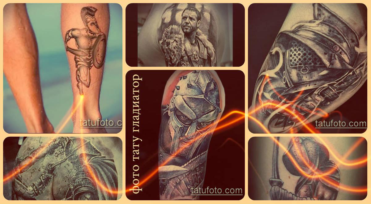 Фото тату гладиатор - самые интересные готовые татуировки на фото