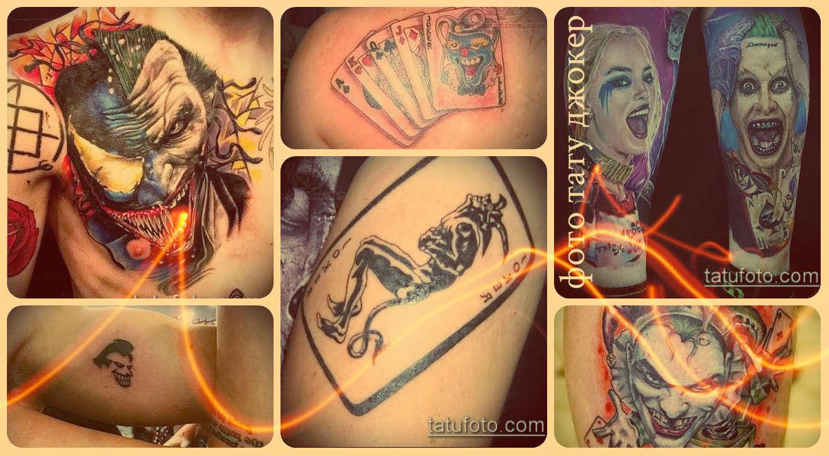 Фото тату джокер - крутые примеры существующих татуировок