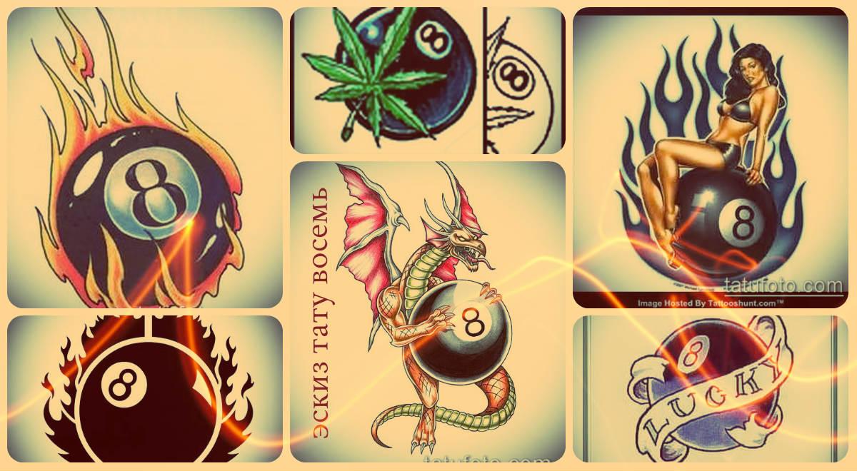 Эскизы тату восемь - классные рисунки для интересной татуировки - выборату восемь №132 - эксклюзивный вариант рисунка, который легко можно использовать для доработки и нанесения как тату 8 на пальце