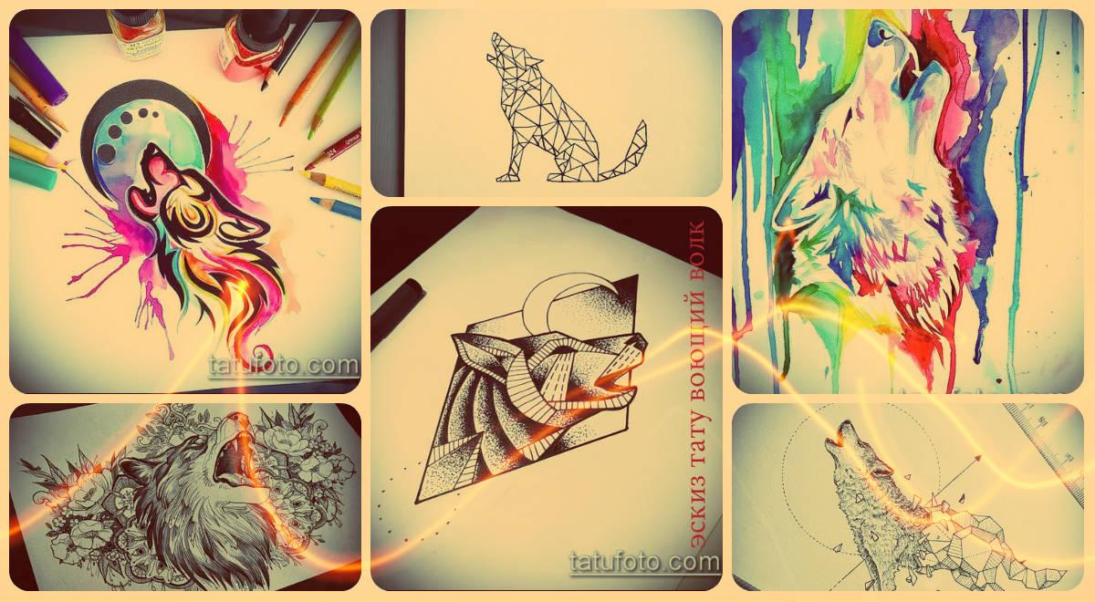 Эскизы тату воющий волк - оригинальные рисунки для уникальной татуировки