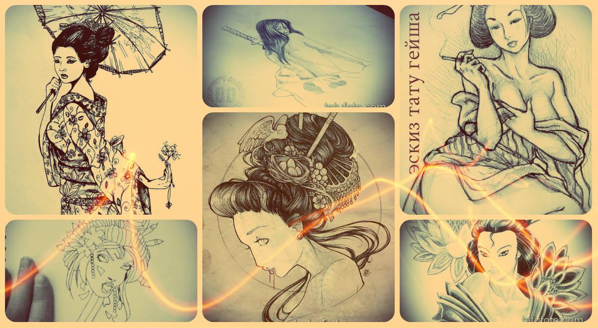 Эскизы тату гейша - классные варианты для того, чтоб сделать татуировку или проработать идею