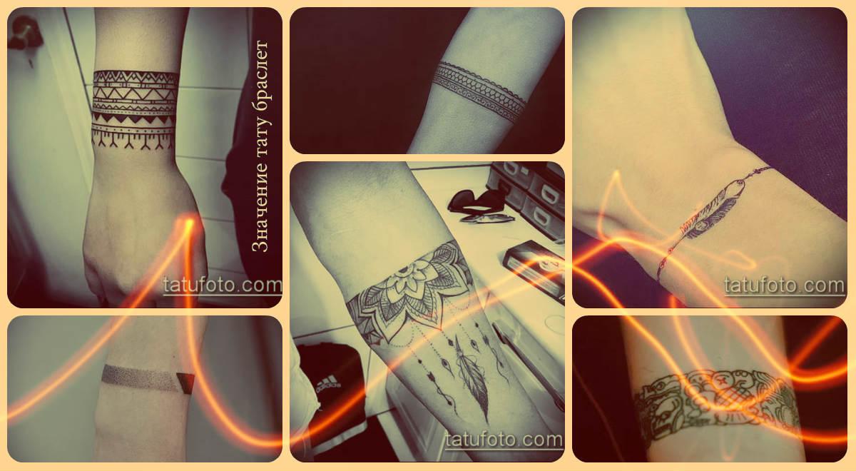 Значение тату браслет - фото интересных готовых татуировок