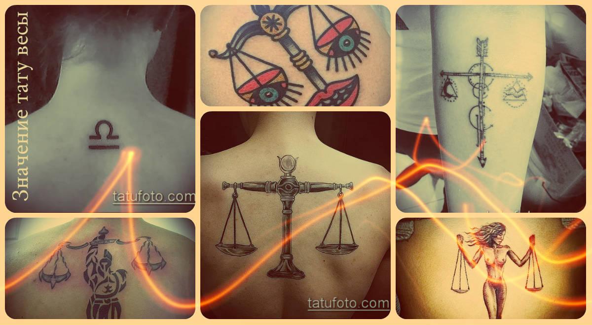 Значение тату весы - информация и примеры фото готовых тату