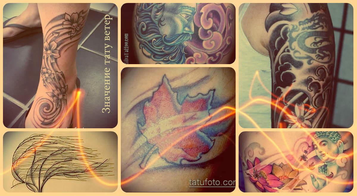 Значение тату ветер - оригинальные примеры готовых татуировок на фото