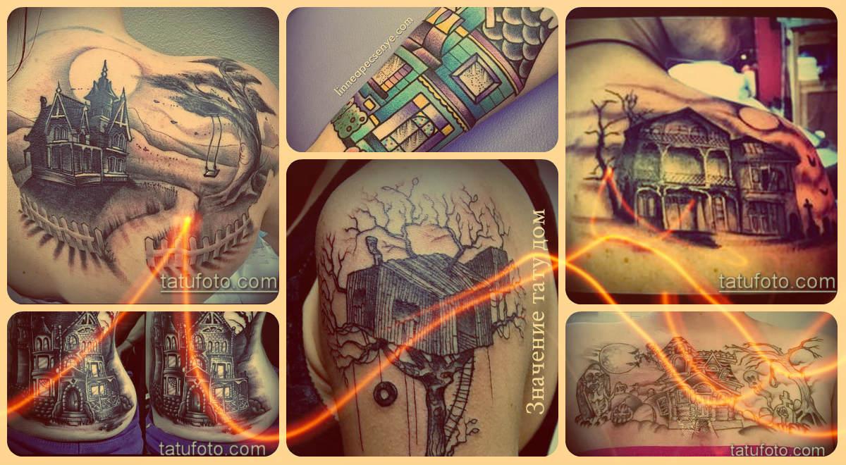 Значение тату дом - фото примеры интересных готовых татуировок