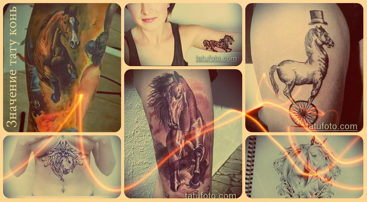 Значение тату конь и примеры готовых татуировок на фото