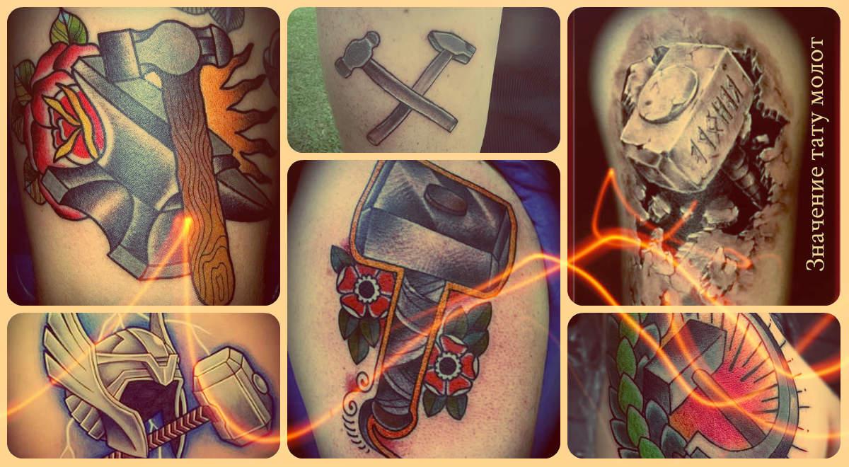 Значение тату молот - фото примеры готовых татуировок