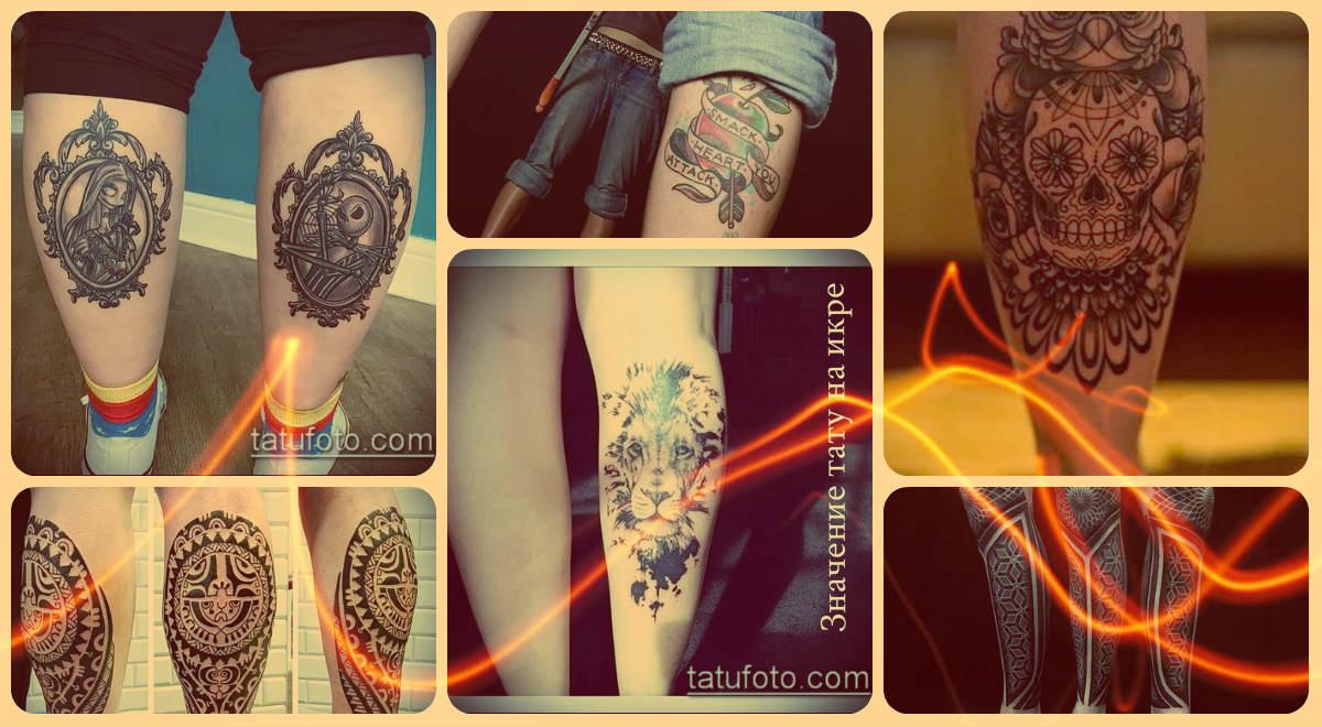 Значение тату на икре - фото примеры интересных готовых татуировок