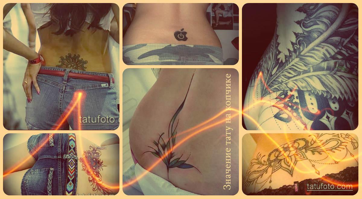 Значение тату на копчике - фото примеры готовых татуировок