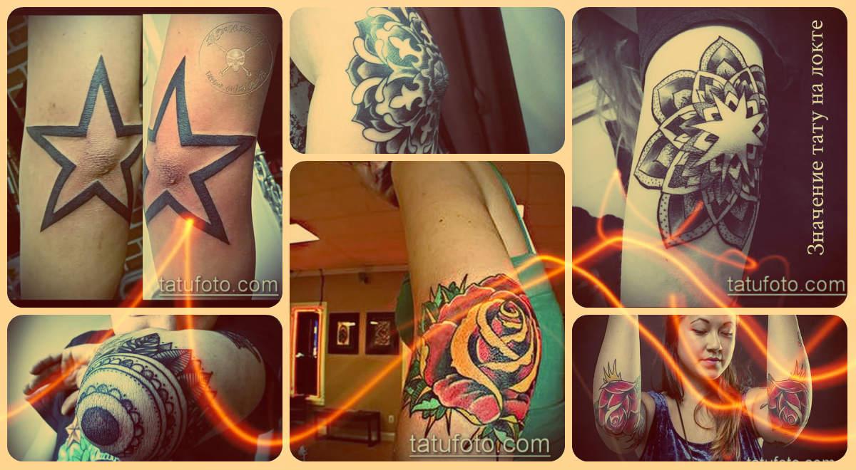 Значение тату на локте - интересные примеры готовых тату на фото