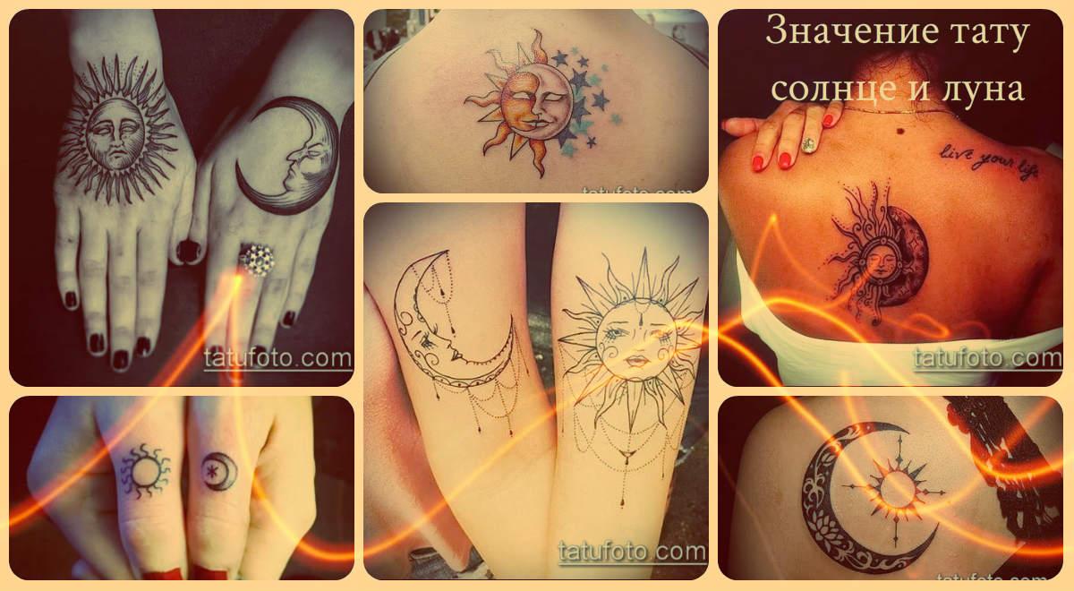Значение тату солнце и луна - классные примеры готовых татуировок