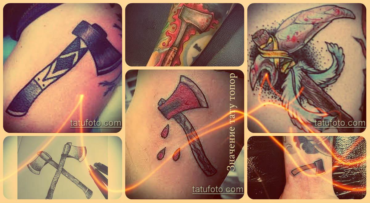 Значение тату топор - фото готовых татуировок