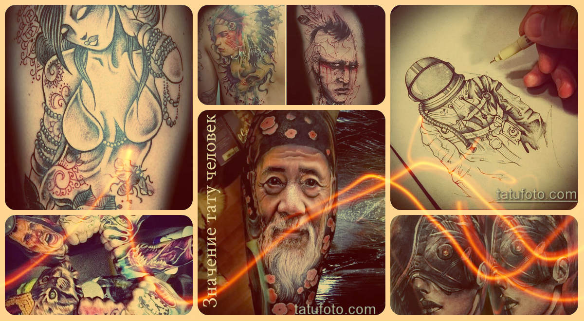 Значение тату человек - примеры рисунков - фото