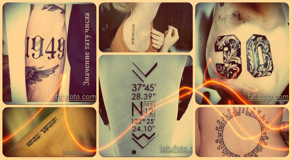 Значение тату числа - фото примеры готовых татуировок