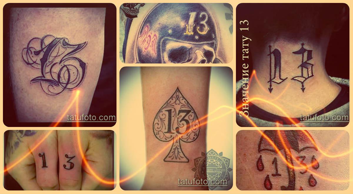 Значение тату 13 - примеры фото готовых татуировок