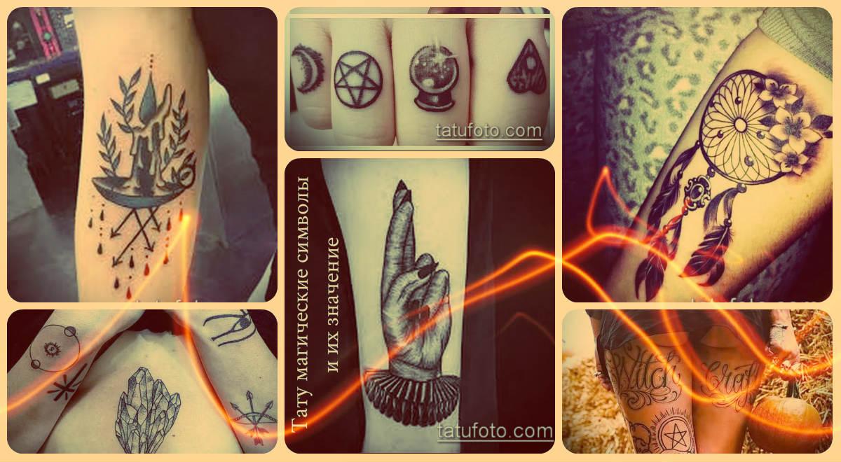 Тату магические символы и их значение - примеры фото