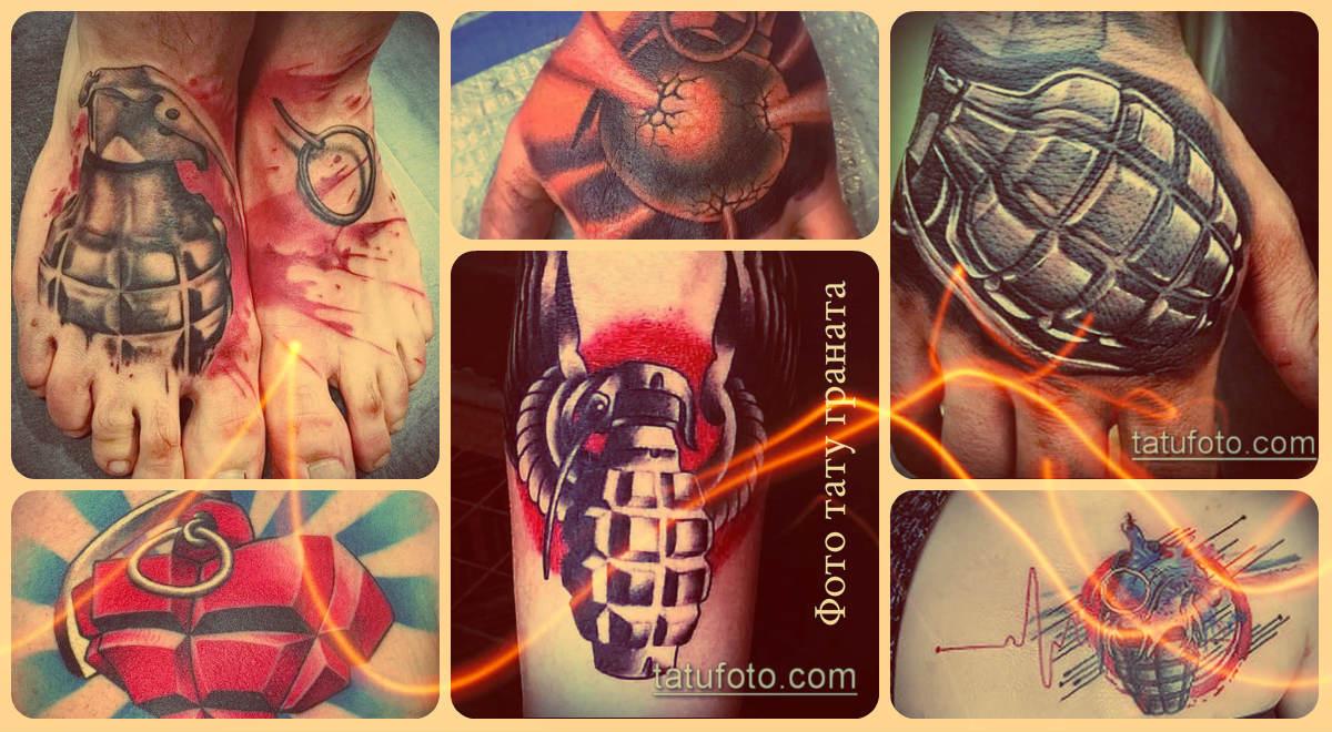 Фото тату граната - прикольные варианты нанесенных татуировок