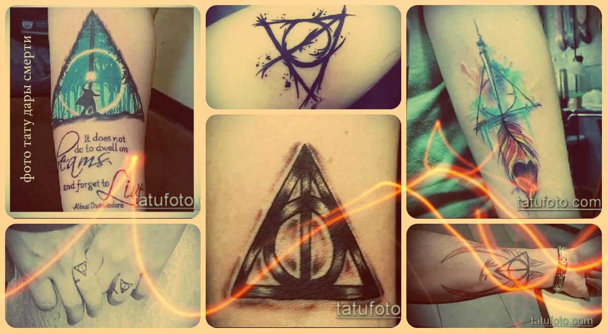 Фото тату дары смерти - оригинальные примеры готовых татуировок и варианты