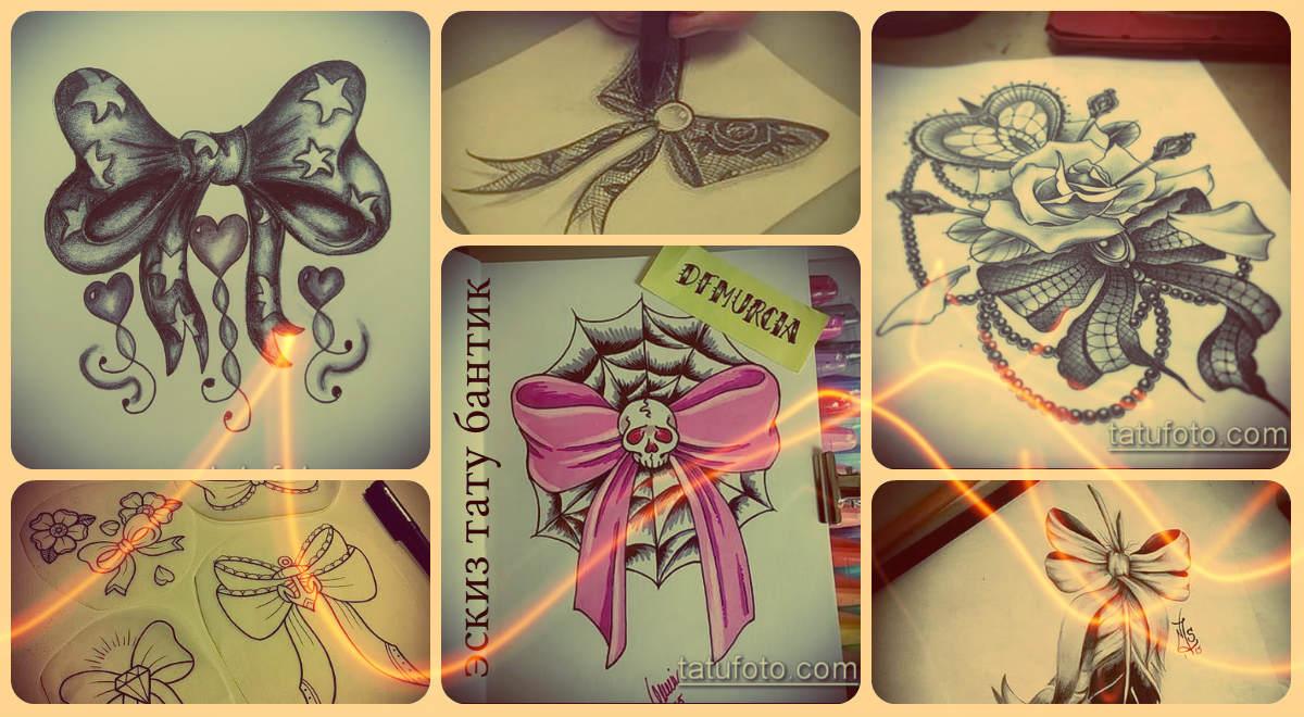 Эскизы тату бантик - примеры картинок для татуировки - рисунки