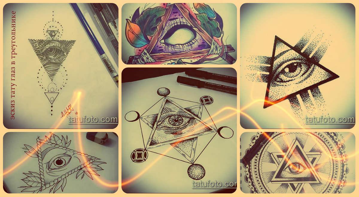 Эскизы тату глаз в треугольнике - интересные варианты - галерея
