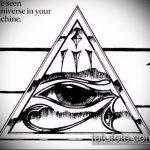 эскиз тату глаз в треугольнике №215 - уникальный вариант рисунка, который хорошо можно использовать для переработки и нанесения как тату глаз в треугольнике на запястье
