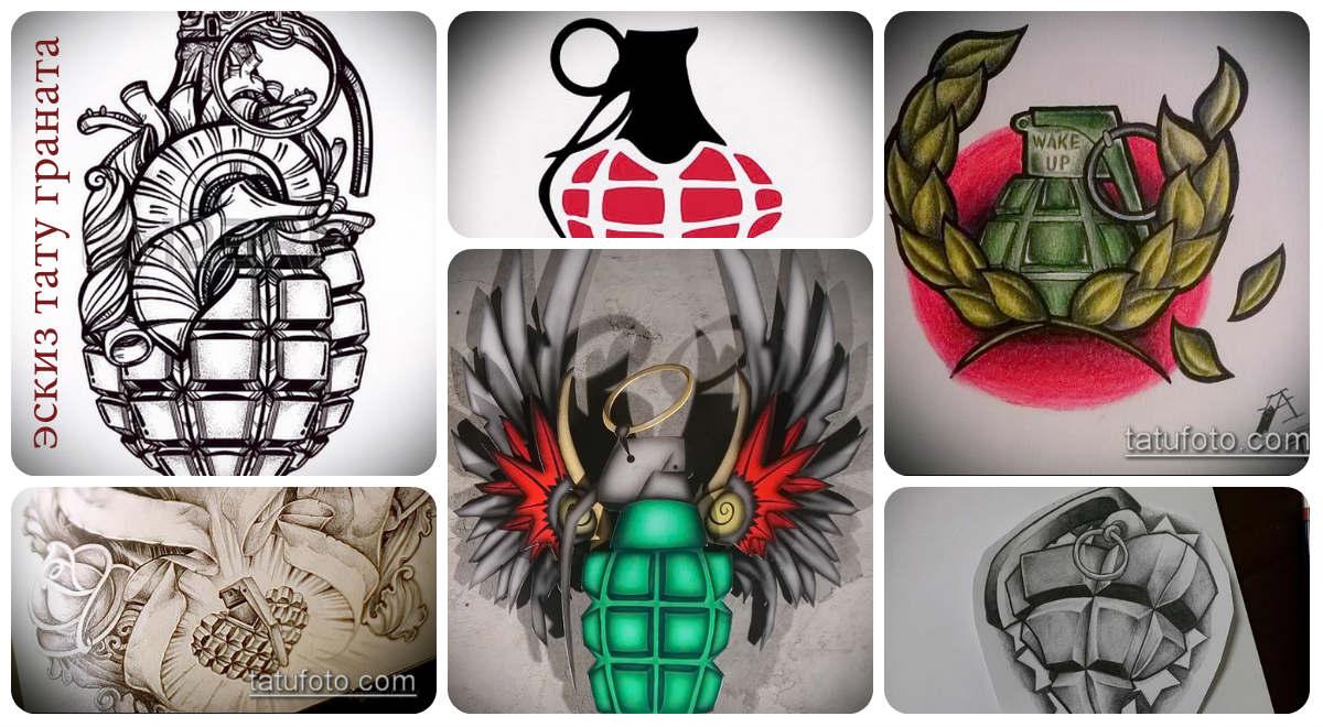 Эскизы тату граната - галерея рисунков для татуировки