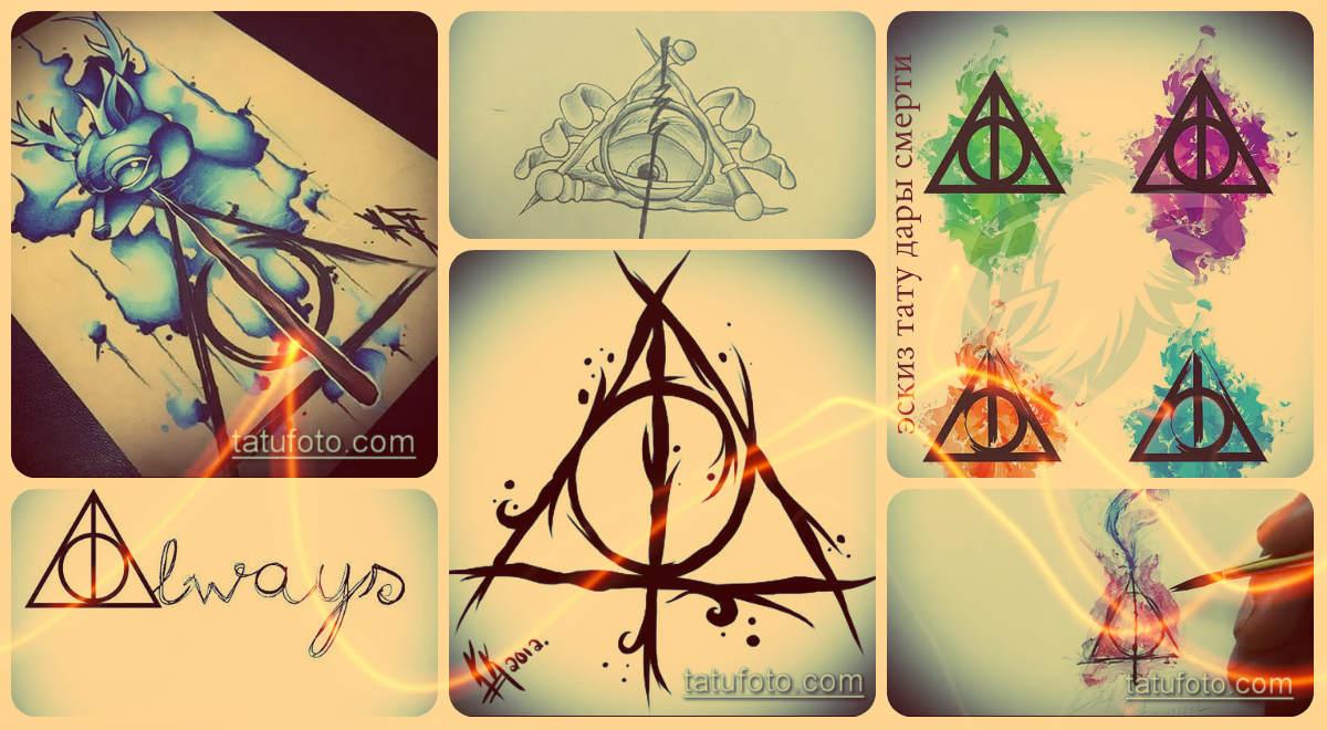 Примеры эскизов для татуировки с дарами смерти - Гарри Поттер - коллекция