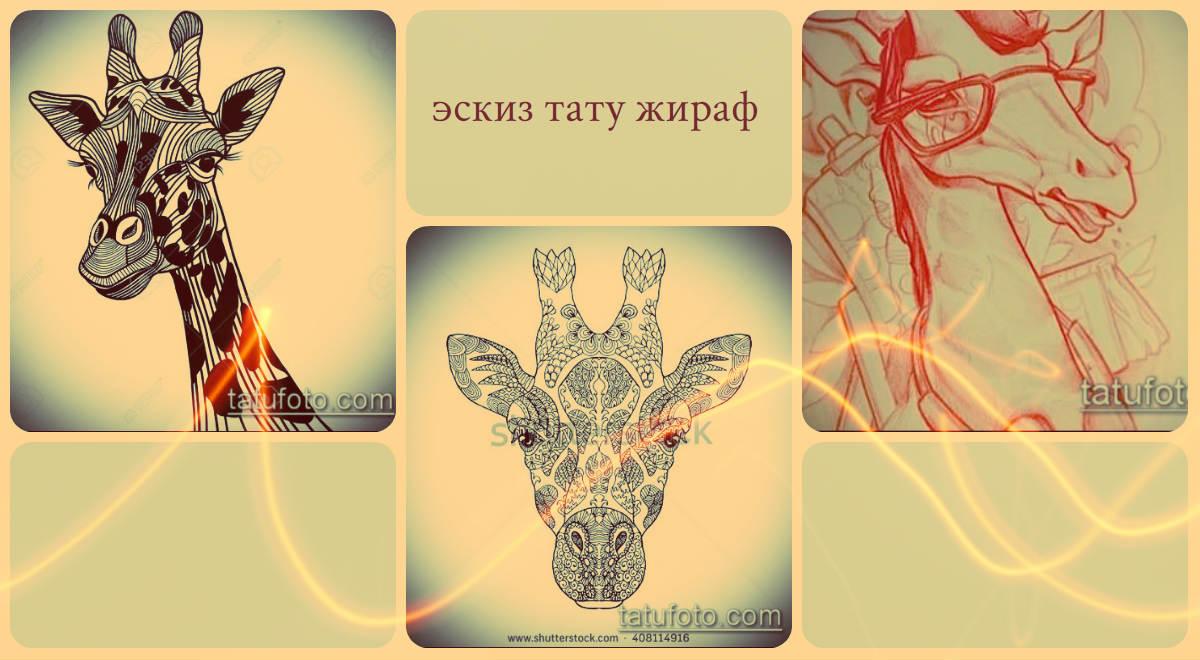 Эскизы тату жираф - интересные изображения для татуировки