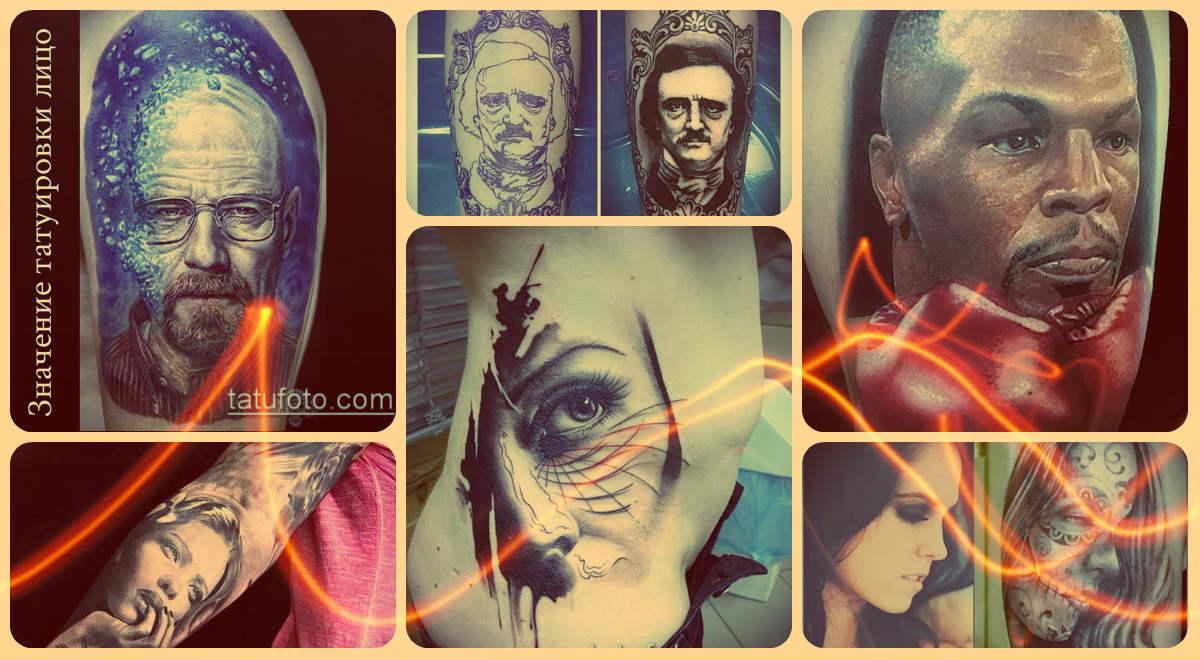 Значение татуировки лицо - прикольные варианты готовых татуировок на фото - рисунки