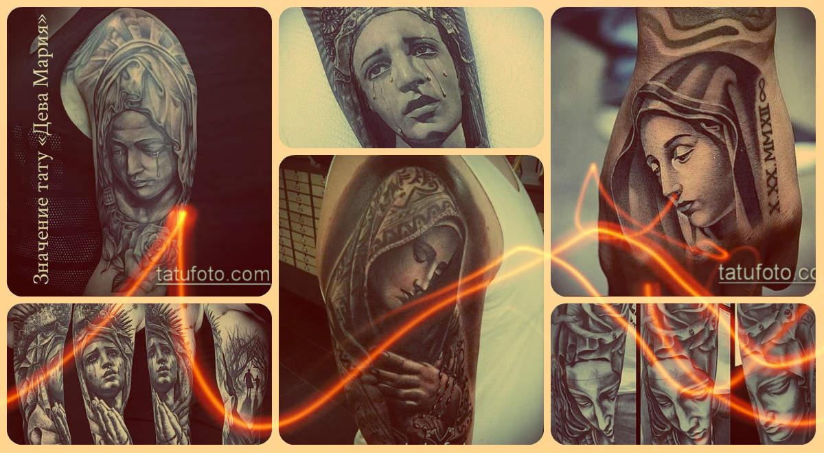 Значение тату «Дева Мария» - примеры классных готовых татуировок на фото