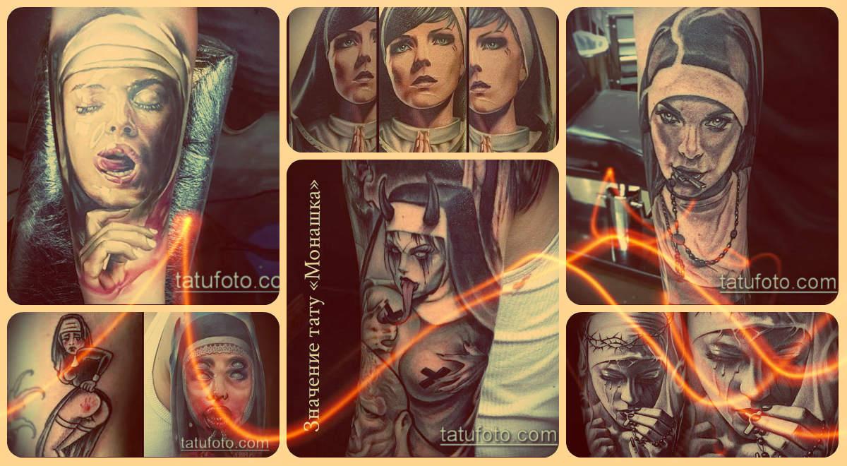 Значение тату «Монашка» - интересные примеры готовых татуировок на фото