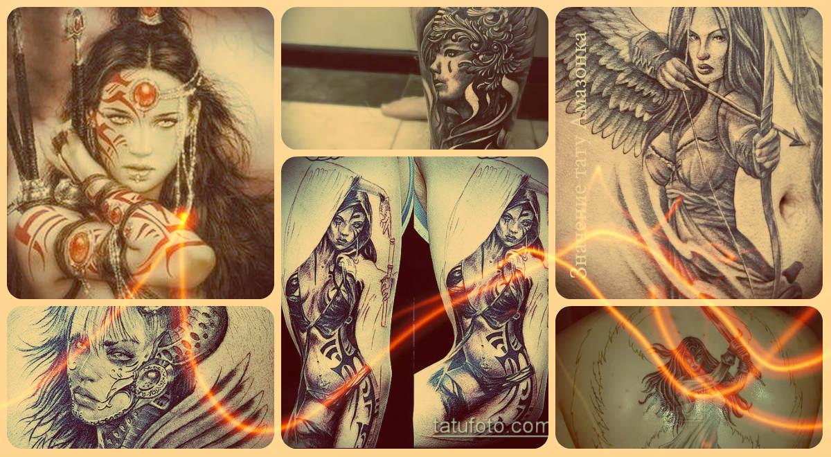 Значение тату Амазонка - примеры удачных готовых тату на фото