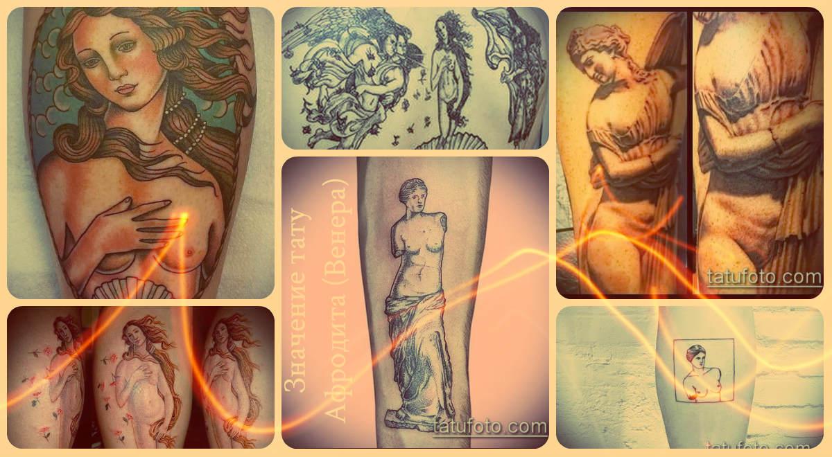Значение тату Афродита (Венера) - классные примеры готовых татуировок на фото - рисунки
