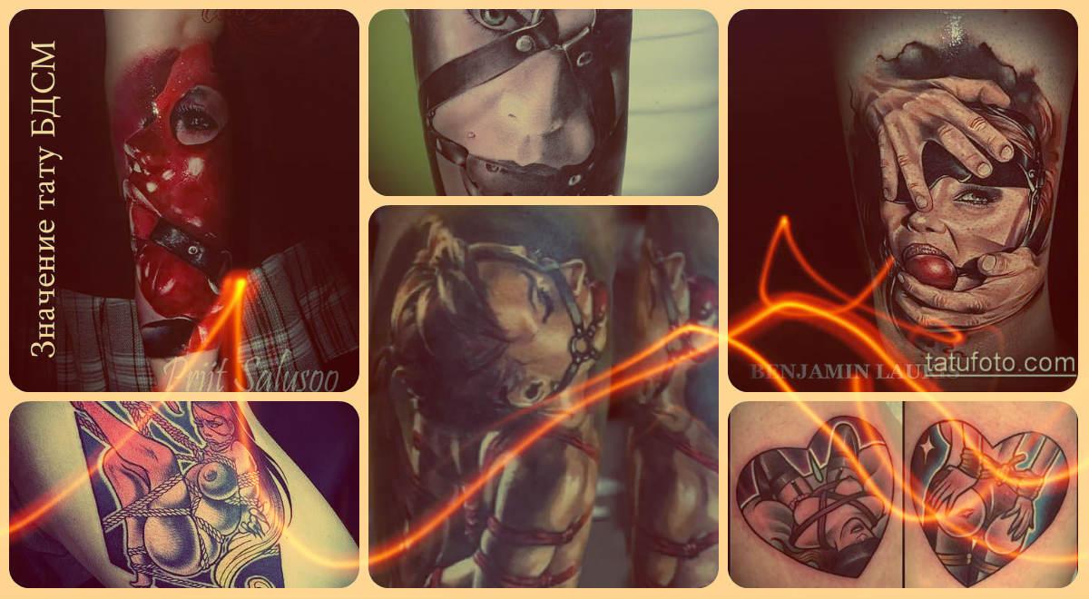 Значение тату БДСМ - примеры интересных вариантов готовых татуировок на фото - рисунки