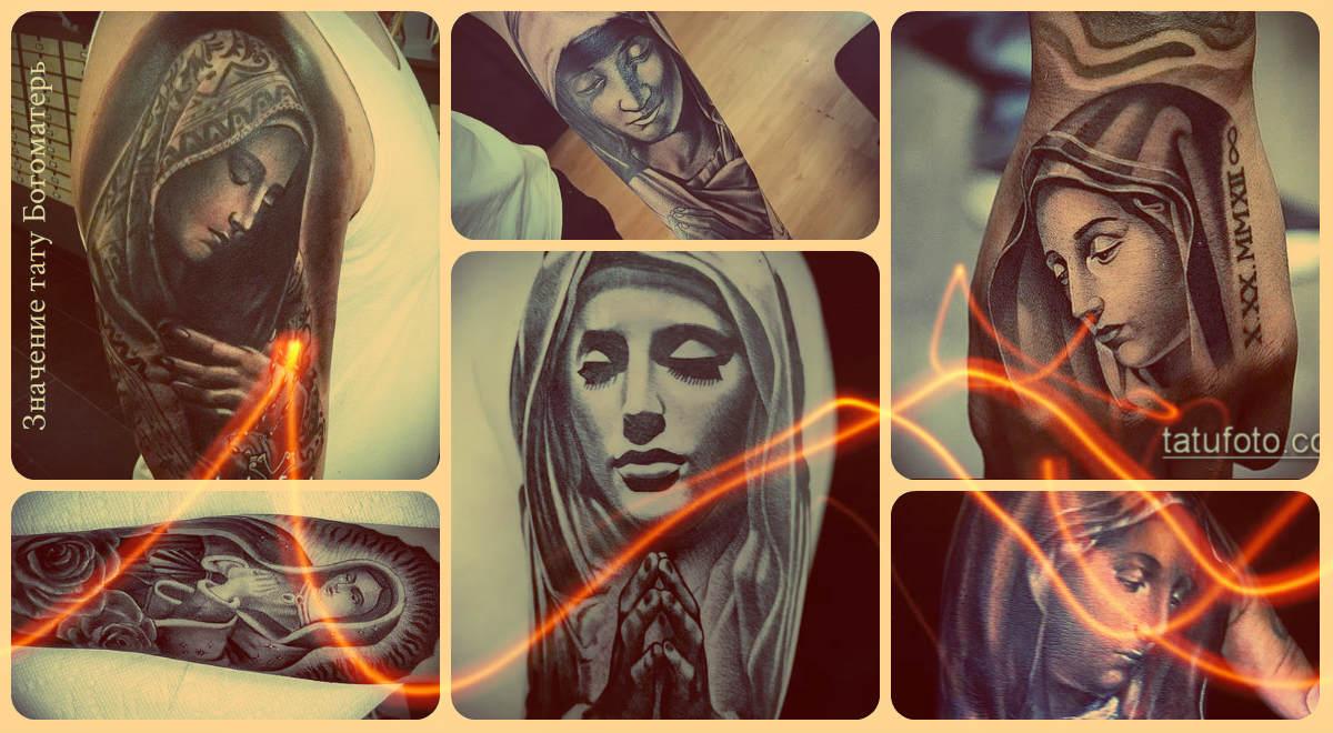 Значение тату Богоматерь - примеры фото готовых татуировок - рисунки
