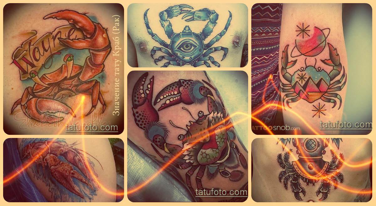 Значение тату Краб (Рак) - варианты удачных татуировок на фото